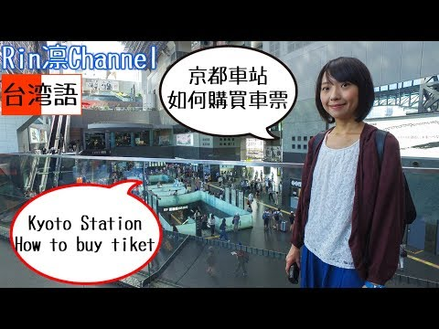 【京都旅遊】京都車站 周邊簡介 &