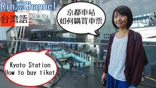 【京都旅遊】京都車站 周邊簡介 & 如何購買車票 京都駅 KYOTO STATION how to buy tiket