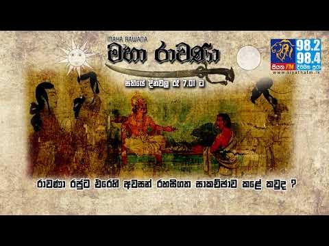 MAHA RAVANA | SIYATHA FM - EPISODE 197