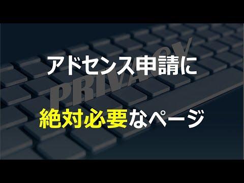 運営者情報とプライバシーポリシーの追加方法