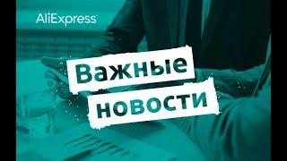 Важные новости! AliExpress Меняет Условия Партнерской Программы