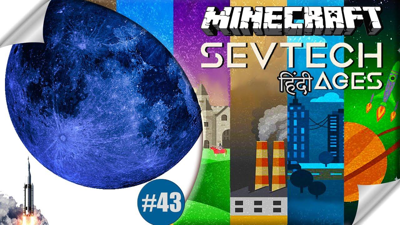 SevTech Ages #43 THE MOON | kya mai aaj moon boos ko hara paunga | MINECRAFT JAVA