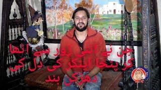 RAAZ Episode 3(Part 3){Season 4} Itnay Zor Say utha kar Patkha Anchor ki Dil ki Dharkan Band