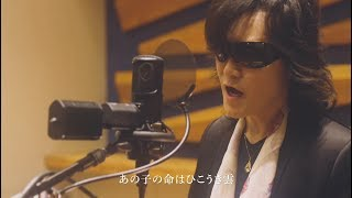 Toshl「ひこうき雲」【カバーアルバム『IM A SINGER』11.28 ON SALE】