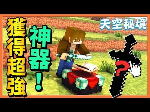 【巧克力】『Minecraft 兄妹生存:天空秘境III』獲得超強神器?怪物都只要一刀!(空中大陸生存) thumbnail