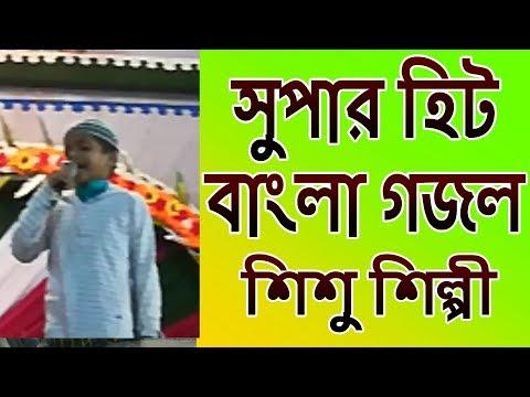 Super hit Bangla gojol    Shishu Shilpi    সুপার হিট বাংলা গজল    শিশু শিল্পী