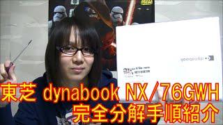 東芝 dynabook(ダイナブック) NX/76GWH 完全分解手順方法 紹介 thumbnail