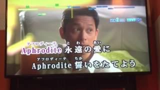 アフロディーテ 高橋真理子 cover