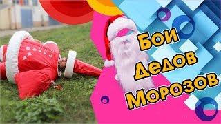 Бои Дедов Морозов, аренда костюмов(, 2015-05-04T05:57:50.000Z)