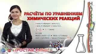 Расчёты по уравнениям химических реакций/Calculations by the equations of chemical reactions