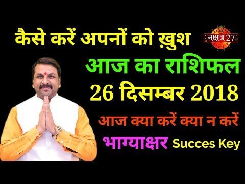 26 December |Aaj Ka Rashifal | कैसे करें अपनों को ख़ुश |  Daily Rashifal | Best Astrologer