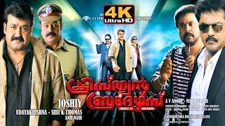 Christian Brothers || Malayalam Full Movie - 4K || ക്രിസ്ത്യൻ ബ്രദേഴ്സ്- with subtitles