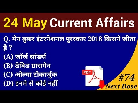 Next Dose #74 | 24 May 2018 Current Affairs | Important Current Affairs | Current Affairs Questions