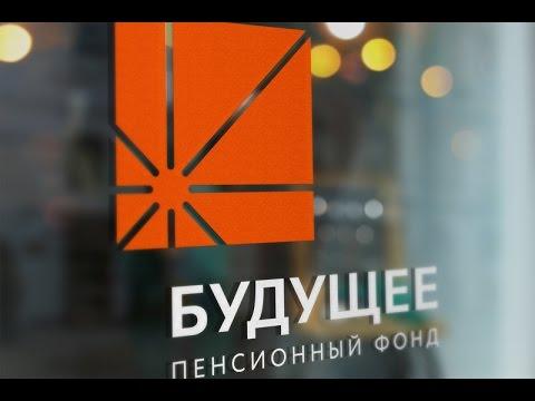 НПФ БУДУЩЕЕ - негосударственный пенсионный фонд России