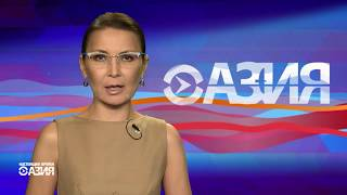 АЗИЯ с Динарой Аргин | 14 сентября 2017