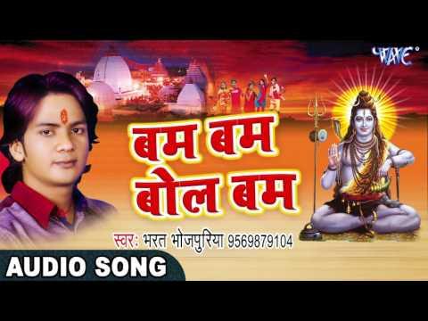 Bol Bam Dj Song 2017 - Bharat Bhojpuriya - Bam Bam Bol Bam - Kanwar - Bhojpuri Kanwar Geet