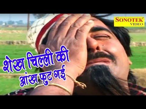 Shekh Chilli New Comedy | शेख चिल्ली की आँख फुट गई | Latest Comedy 2018 | Rathore Cassettes