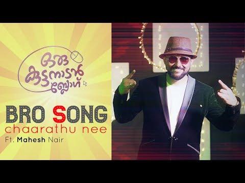 Bro Song Chaarathu Nee ft Mahesh Nair | Oru Kuttanadan Blog | Mammootty | Sethu | Anantha Visions