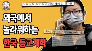 외국에서 놀라워하고 있는 한국의 등교 개학 모습 [이슈…