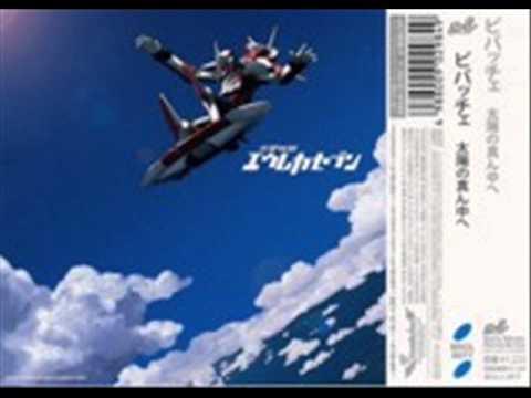 Eureka 7 Full Opening 3 OST Soundtrack 君と笑った季節