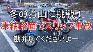 【モトブログ/ホーネット】このツーリング計画には無理がある(;^ω^)冬はどこ行くー?(埼玉)