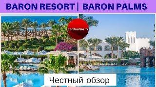 Честные обзоры отелей Египта BARON RESORT и BARON PALMS Шарм эль Шейх