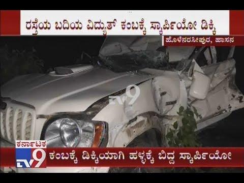 Scorpio Car Hits Electric Poll In Holenarasipura, GP Member Dies On Spot