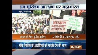 Maharashtra: Muslim community protest rally for reservation in Pune