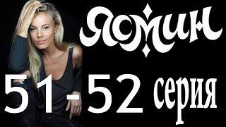 Ясмин. 51-52 серия (2014) мелодрама, фильм, сериал