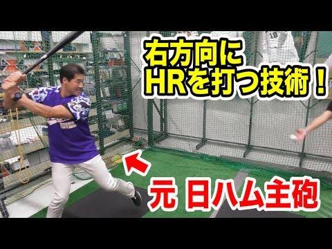 元日ハム主砲の島田さん49歳!右方向へホームランを打つ技…打球が破裂音!