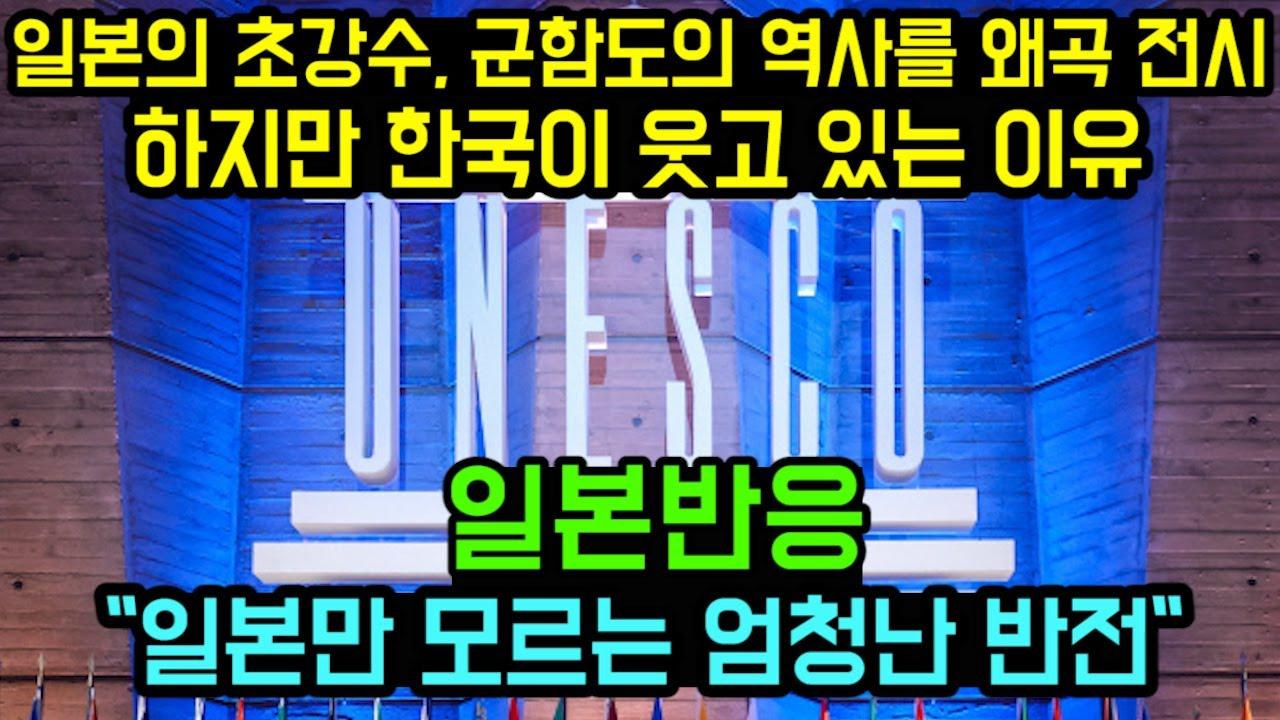 """[일본반응]일본의 초강수, 군함도의 역사를 왜곡 전시, 하지만 한국이 웃고 있는 이유 """"일본만 모르는 엄청난 반전"""""""