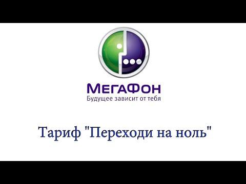 """Тариф """"Переходи на ноль"""" от Мегафон - описание, как подключить и отключить"""