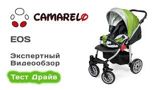 camarelo Eos прогулочная коляска выбираем с экспертом на Тест Драйве