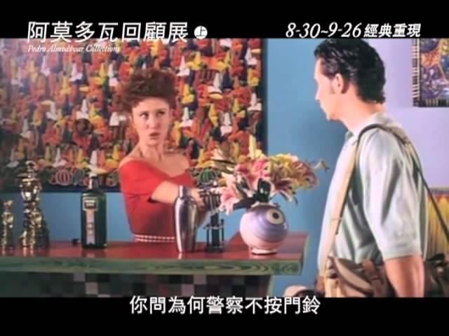阿莫多瓦回顧展(上) - 《愛慾情狂》中文預告