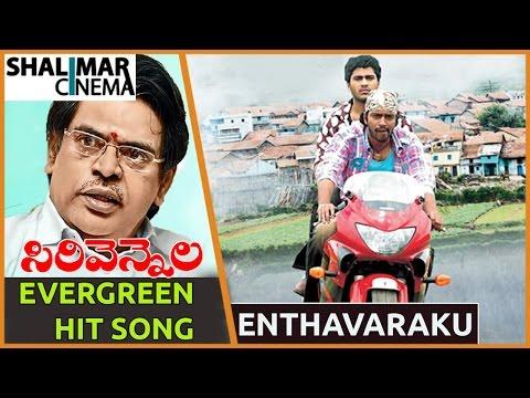 Sirivennela Sitarama Sastry Evergreen Hit Song || Gamyam Movie || Enthavaraku Video Song