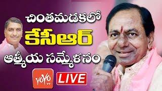 CM KCR LIVE | KCR Atmiya Sammelanam LIVE | KCR Chintamadaka LIVE | Harish Rao | YOYO TV LIVE