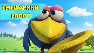 Смешарики 3D. Спорт - Так и делай (Новая ПРЕМЬЕРНАЯ серия 2017)