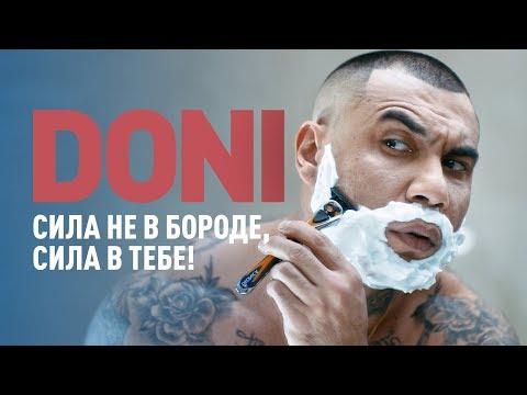 Doni - Сила не в бороде, сила в тебе (20 февраля 2019)