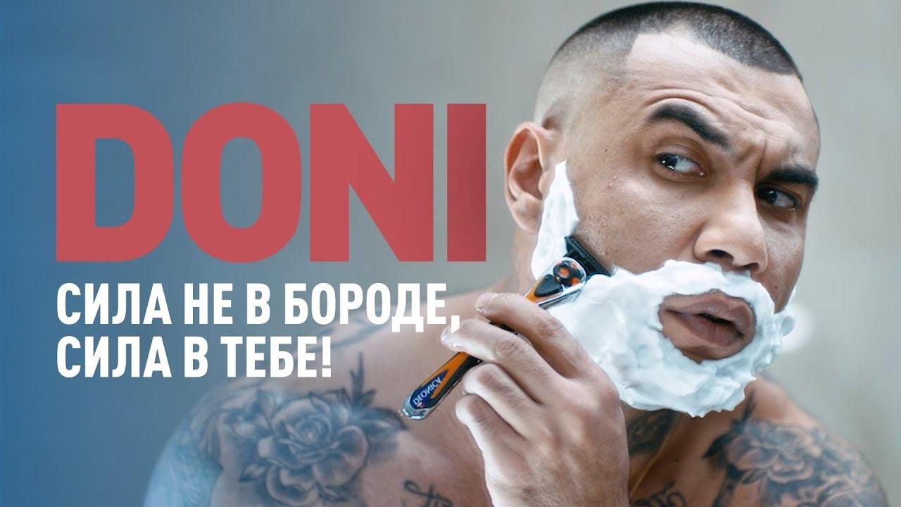 Doni - Сила не в бороде, сила в тебе