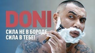 Смотреть клип Doni - Сила Не В Бороде, Сила В Тебе