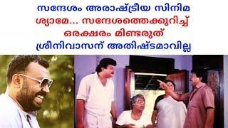 Syam Pushkaran Kumbalangi Nights Interview - Sandesham | Malayalam Movie | Sunitha Devadas Talks