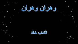 Wahrane Wahrane (Karaoke) _وهران وهران - خالد - عزف رامز بيروتي