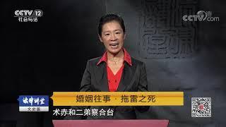 《法律讲堂(文史版)》 20190919 婚姻往事·拖雷之死| CCTV社会与法