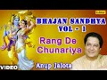 Rang De Chunariya Full Song - Anup Jalota | Bhajan Sandhya Vol - 1 |