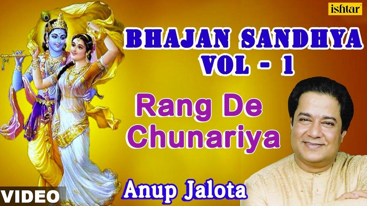 Rang De Chunariya Devotional Krishna Bhajan - Anup Jalota