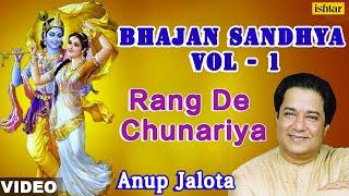 Anup Jalota - Rang De Chunariya (Bhajan Sandhya Vol-1) (Hindi)