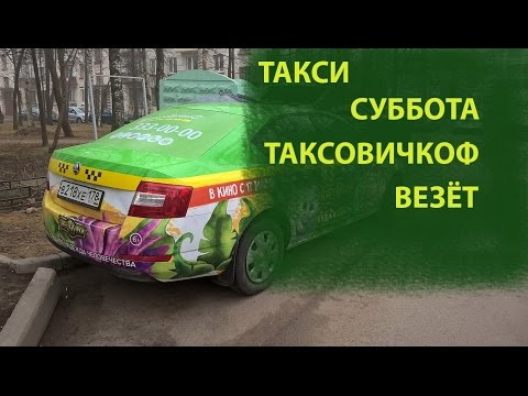 Работа в Геттакси (Gett) - отзывы водителей (182)