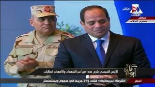 كل يوم - عمرو أديب: أناشد الرئيس السيسي بلجنة عمل تعمل على حقوق أسر شهداء الوطن
