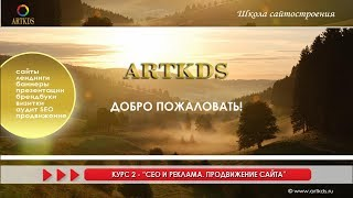 "Видеоурок к курсу 2 ""SEO и Реклама: продвижение сайта"""