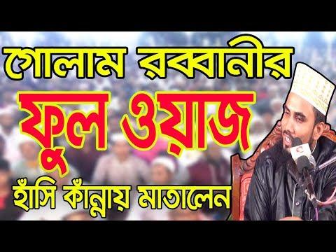 গোলাম রব্বানীরফুল ওয়াজ,হাঁসি কাঁন্নায় মাতালেন Golam Rabbani Waz Bangla Waz 2018 Islamic Waz Bogra